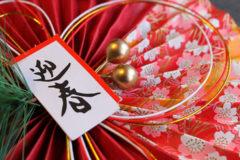 謹賀新年🎍